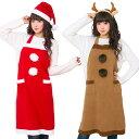 サンタ トナカイ コスプレ サンタコス エプロン クリスマス衣装 クリスマス コスプレ衣装 クリスマスコスチューム サ…