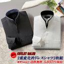 送料無料 訳あり 特価 2枚SET メンズ 二重衿 ドレスシャツ 2枚組 襟高 長袖 ワイシャツ スタンドカラー 白 黒 ホワイト ブラック スト…