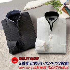da25d30c66901 送料無料 訳あり 特価 2枚SET メンズ 二重衿 ドレスシャツ 2枚