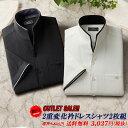 送料無料 訳あり 特価 2枚SET メンズ 二重衿 ドレスシャツ 2枚組 半袖 5分袖 ワイシャツ スタンドカラー 白 黒 ホワイト ブラック スト…