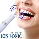 送料無料 イオンソニック ION SONIC 超音波振動ハブラシ 超音波電動歯ブラシ 超音波 電動歯ブラシ 歯磨き ハミガキ ハ…