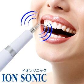 送料無料 イオンソニック ION SONIC 超音波振動ハブラシ 超音波電動歯ブラシ 超音波 電動歯ブラシ 歯磨き ハミガキ ハブラシ 歯ブラシ 歯石 歯垢 対策 イオン ホワイトニング ホワイト シンプル 即納 a0024