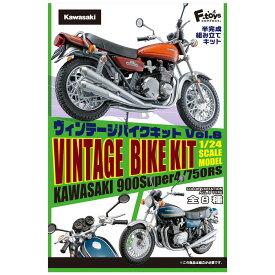 送料無料 F-toys ヴィンテージバイクキット8 第8弾 10個入り BOX エフトイズ 食玩 フィギュア 1/24スケール 塗装済 組み立て キット プラモデル オートバイ バイク Kawasaki カワサキ 900Super4 750RS Z1 Z2 ボックス 大人買い セット コンプリート ミニチュア s-ok-6j453