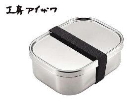 工房アイザワ (aizawa ) 角型フードボックス<中> 【ステンレス弁当箱 / 保存容器 / ランチボックス】