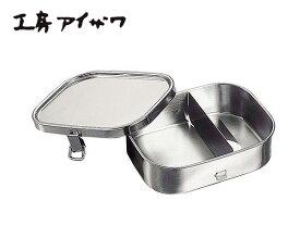 工房アイザワ (aizawa ) 角型ランチボックス 【ステンレス弁当箱 / 保存容器 / フードボックス】<大>(70129)