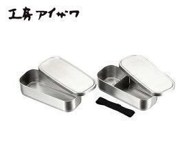 工房アイザワ (aizawa ) 角長ランチボックス 2段 【ステンレス弁当箱 / 保存容器 / フードボックス】(70139)