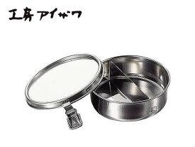 工房アイザワ (aizawa ) 丸型ランチボックス 1段 【ステンレス弁当箱/保存容器/フードボックス】