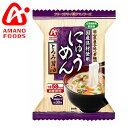AMANO FOODS/アマノフーズ にゅうめん とろみ醤油 (4食入り) 【インスタント/フリーズドライ/味噌汁】