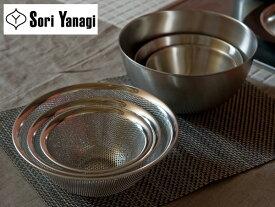 柳宗理 ( YANAGI SORI ) ステンレスボール&ストレーナー 6個セット ( 16・19・23cm )【 アドキッチン 】