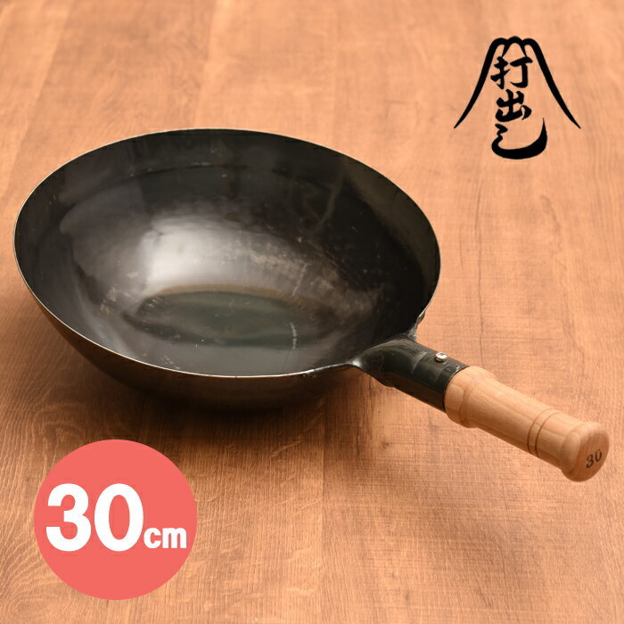 《片手1.2mm》山田工業所 中華鍋片手打出(木柄付)30cm 【 打ちだし 打ち出し 鉄鍋 】