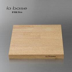 labaseラ・バーゼまな板26cm(LB-009)有元葉子ラバーゼ木製カッティングボードシンプル