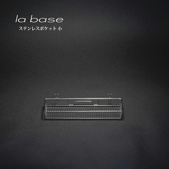 【ポイント20倍!】la base ラ・バーゼ ステンレスポケット ( 小 ) ( LB-020 ) 有元葉子 / ラ バーゼ / ステンレス / ポケット / 容器 / シンプル