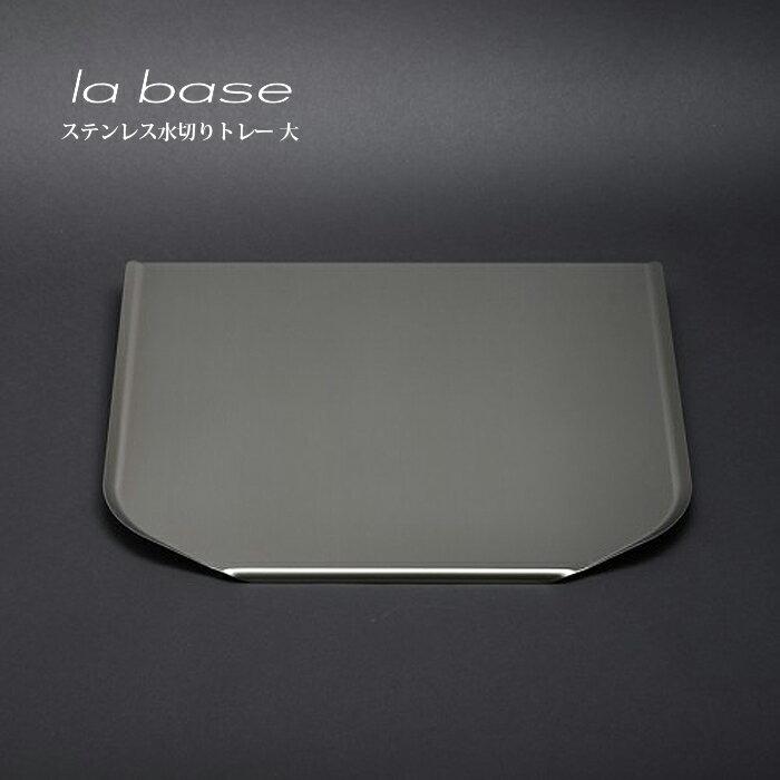 la base ラ・バーゼ ステンレストレー ( 大 ) ( LB-021 ) 有元葉子 / ラ バーゼ / ステンレス / トレー / トレイ / シンプル