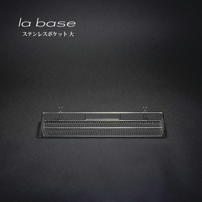 la base ラ・バーゼ ステンレスポケット ( 大 ) ( LB-019 ) 有元葉子 / ラ バーゼ / ステンレス / ポケット / 容器 / シンプル