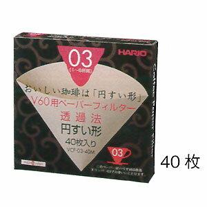 HARIO/ハリオ V60用ペーパーフィルター03M(VCF-03-40M) 40枚