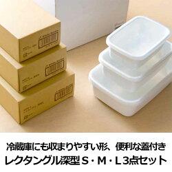 野田琺瑯野田ホーローホワイトシリーズレクタングル深型S・M・L3点セットホーロー琺瑯製品保存容器のだホーロー日本製