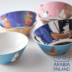 アラビア arabia ムーミン ボウル 選べる18デザイン