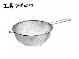 工房アイザワ (aizawa ) ストレーナー(足付) 【ざる/ザル】<200mm>【 アドキッチン 】