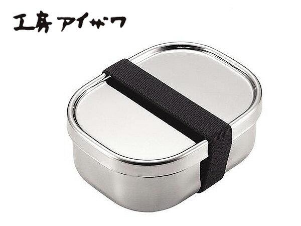 工房アイザワ (aizawa ) 角型フードボックス 【ステンレス弁当箱/保存容器/ランチボックス】<小>