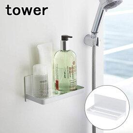 山崎実業 マグネット バスルームラック タワー ホワイト Yamazaki TOWER 浴室 バスルーム 収納 整理グッズ バス ラック 棚 生活雑貨