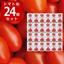 【24缶セット・送料無料】イタリア 完熟 ホール トマト缶 400g 完熟 トマト ホールトマト イタリア イタリア産 イタリ…