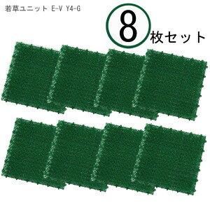 【 8枚セット 】 山崎産業 若草ユニット E-V Y4-G 【 人工芝 セット グリーン 芝マット 8枚組 床材 ガーデニング 屋上 芝生 庭 DIY 】