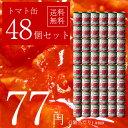 【48缶セット・送料無料】イタリア 完熟 ダイスカット トマト缶 400g 完熟 トマト ダイスカット ダイス イタリア イタ…