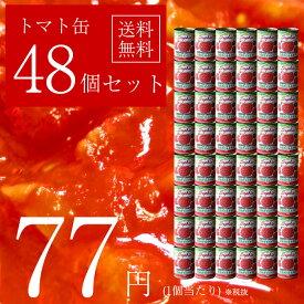 【48缶セット・送料無料】イタリア 完熟 ダイスカット トマト缶 400g 完熟 トマト ダイス イタリア イタリアン 缶詰 【賞味期限:2021年8月31日まで】 ※沖縄・離島・一部地域は別途送料【キャンセル・返品・交換不可】