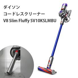【マラソン期間中!全品ポイント10倍!】ダイソン 掃除機 コードレスクリーナー サイクロン式 Dyson V8 Slim Fluffy スリム フラフィ SV10KSLMBU