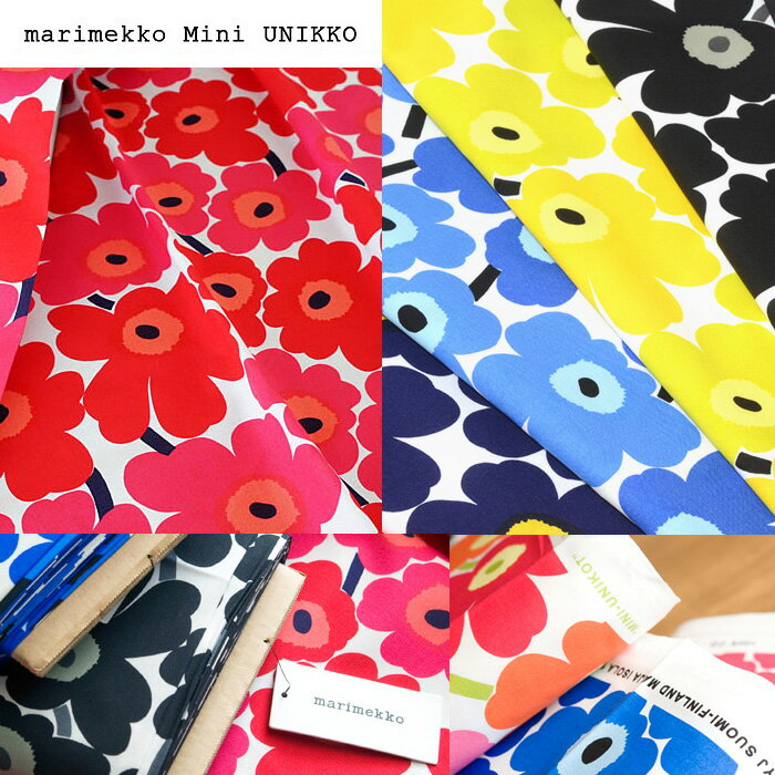 [ 1.5mまで メール便 送料無料 ] MARIMEKKO マリメッコ marimekko MINI UNIKKO ミニウニッコ 生地 布 ファブリック 選べる6色 ( 30cm以上〜10cm単位で切り売り )《 ファブリック 》 【 レッド ブルー ブラック マルチ イエロー ホワイト 布 フィンランド 北欧 】