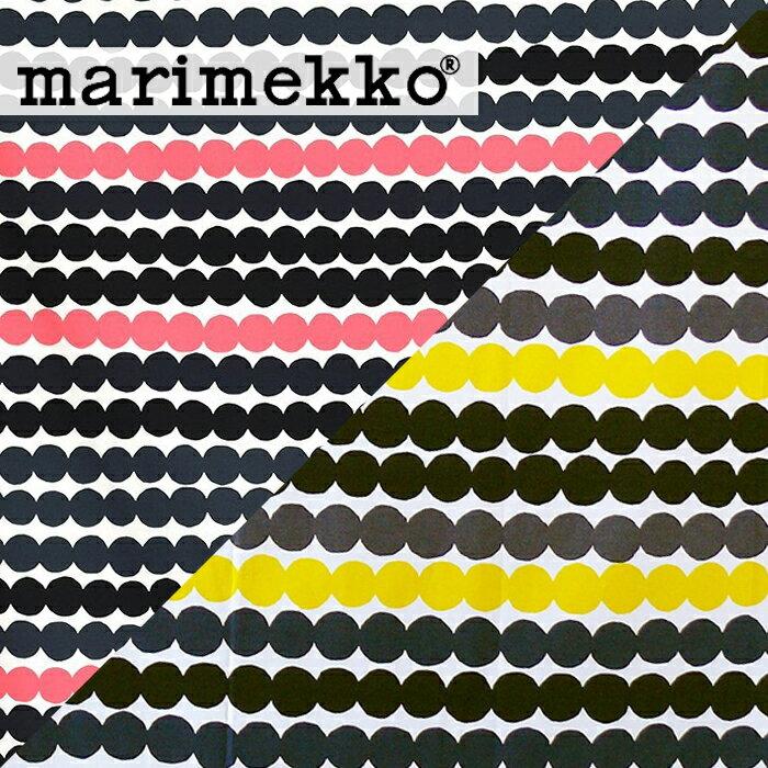 《 1.5mまで メール便 送料無料 》 マリメッコ marimekko ラシィマット 生地 選べる2色 (30cm以上〜10cm単位で切り売り) 《ファブリック》 【 MARIMEKKO RASYMATTO 北欧 布 ブランド フィンランド 】【 アドキッチン 】