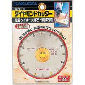 カクダイ ダイヤモンドカッター(大理石・タイル用) 6078-100