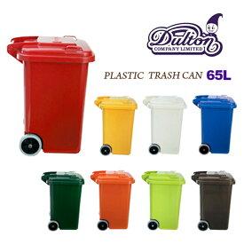 DULTON ダルトン プラスチック トラッシュカン 65リットル ( 100198 ) 選べる8色