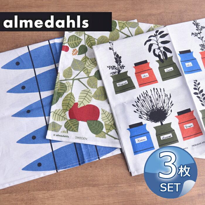 《メール便送料無料》 アルメダールス ( almedahls ) キッチンタオル 3枚セット 【 スウェーデン 北欧雑貨 】
