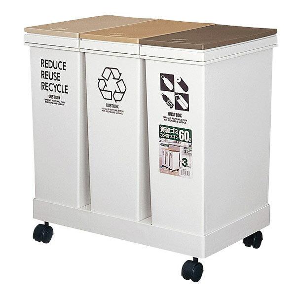 アスベル 資源ゴミ横型3分別ワゴン <ベージュ>【 アドキッチン 】