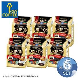 【まとめ買いで送料無料】キーコーヒー ドリップオン バラエティパック 期間限定品入り ( 12杯分 )【6個セット】 【 KEY COFFEE 】【 キャンセル・返品・交換不可 】