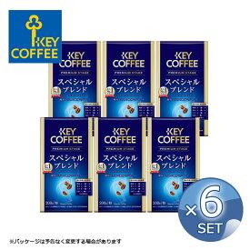 【6個セット】キーコーヒー プレミアムステージ スペシャルブレンド VP 200g 【粉】 KEY COFFEE 【キャンセル・返品・交換不可】