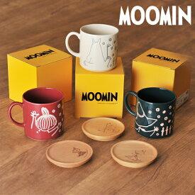 ムーミン 木製コースター付マグ 選べる3デザイン 【 MOOMIN 北欧 yamaka ヤマカ 山加商店 マグカップ 】