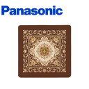 パナソニック 着せ替えカーペット セットタイプ 2畳相当 ( DC-2HAA2-T ) 【 Panasonic 】【 アドキッチン 】