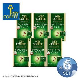【まとめ買いで送料無料】キーコーヒー VP プレミアムステージ キリマンジェロブレンド 200g <粉> 【6個セット】 【 KEY COFFEE 真空パック 】【 アドキッチン 】 【 ※ご注文後のキャンセル・返品・交換不可。 】