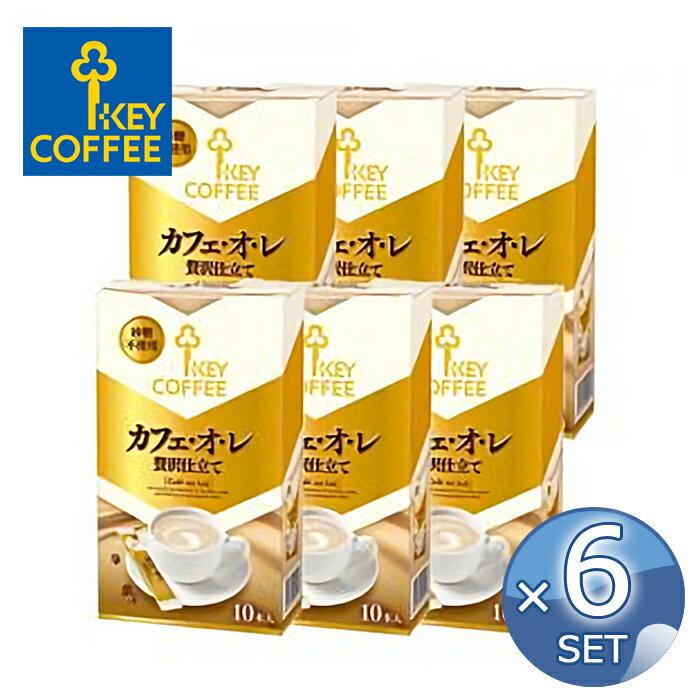【まとめ買いで送料無料】キーコーヒー カフェ・オ・レ贅沢仕立て ( 10本入り )【6個セット】 【 KEY COFFEE 】【 アドキッチン 】