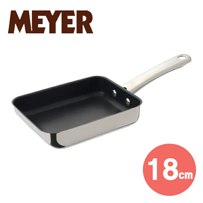 マイヤー スターシェフ エッグパン18cm( MSC2-EM ) 【 MEYER NEW STAR CHEF 卵焼き器 玉子焼きパン 】【 アドキッチン 】