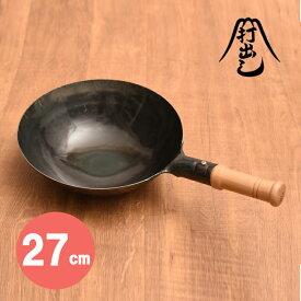 《片手1.2mm》山田工業所 中華鍋片手打出(木柄付)27cm 【 打ちだし 打ち出し 鉄鍋 】