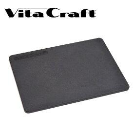 【メール便対応可能】ビタクラフト エラストマー 抗菌まな板 <小>ブラック No.3411 vitacraft 特殊エラストマー 日本製 カッティングボード