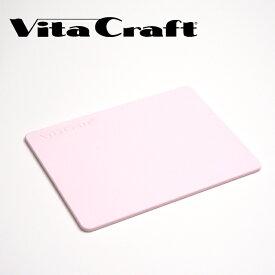 [ メール便対応可 ] ビタクラフト エラストマー 抗菌まな板 <小>ピンク No.3414 vitacraft 特殊エラストマー 日本製 カッティングボード