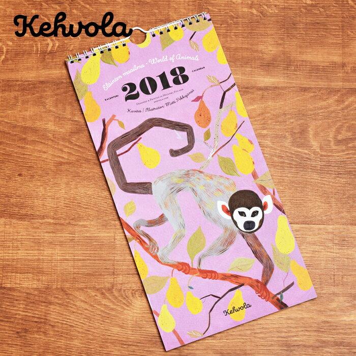 [ 送料無料 ] カレンダー 2018 壁掛け フィンランドデザイナー マッティ・ピックヤムサ 北欧 ケフボラデザイン Kehvola Design WORLD OF ANIMALS 2018 世界の動物たち 2018 Matti Pikkujamsa calendar [ アドキッチン ]