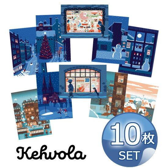 [ メール便送料無料 ] フィンランドデザイナー ティモ・マンッタリ クリスマスカード 10枚セット [ Timo Manttari ケフボラ Kehvola Design ギフトカード グリーティングカード フィンランド 北欧 ]
