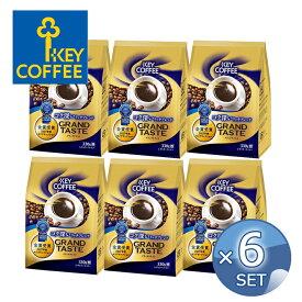 【送料無料】キーコーヒー FPグランドティスト コク深いリッチブレンド 330g <粉>【6個セット】 【 KEY COFFEE フレキシブルパック 大容量 】 【キャンセル・返品・交換不可】