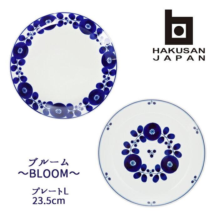 白山陶器 ( hakusan ) 波佐見焼 ブルーム プレートL 23.5cm [ BLOOM 波佐見焼 ディナープレート ランチプレート 和食器 洋食器 大皿 ]