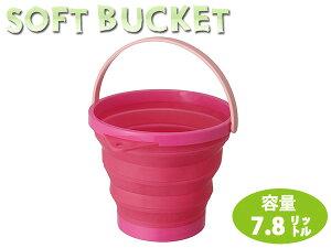 伊勢藤 ソフトバケツ 8L 【折りたたみバケツ/8型】(I-484)<ピンク>【 アドキッチン 】